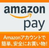 Amazon Pay(アマゾンペイ)Amazonアカウントで簡単、安全にお買い物!