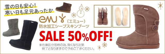 emu(エミュー)防水加工シープスキンブーツSALE 50%OFF!