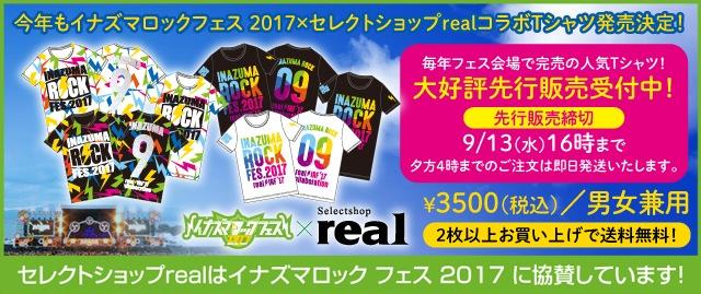 イナズマロックフェス 2017×セレクトショップrealコラボTシャツ発売決定!