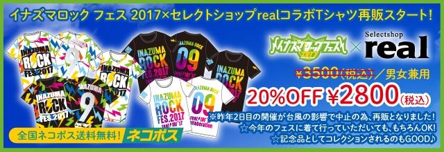 イナズマロック フェス 2017×セレクトショップrealコラボTシャツ再販スタート!