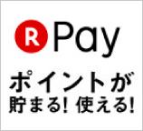 R Pay(楽天ペイ)ポイントが貯まる! 使える!