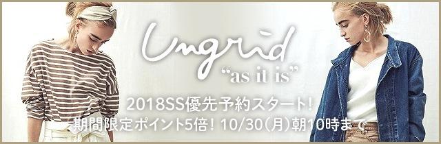 """Ungrid 2018SS優先予約スタート!""""as it is""""期間限定ポイント5倍!10/30(月)朝10時まで"""