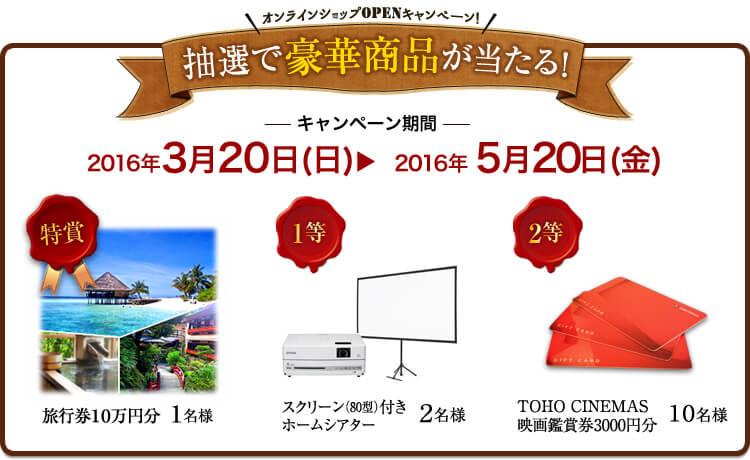 2016年3月20日(日)〜2016年 5月20日(金)に5000円(税別)以上お買い上げの方に抽選で豪華商品が当たるキャンペーンを開催!