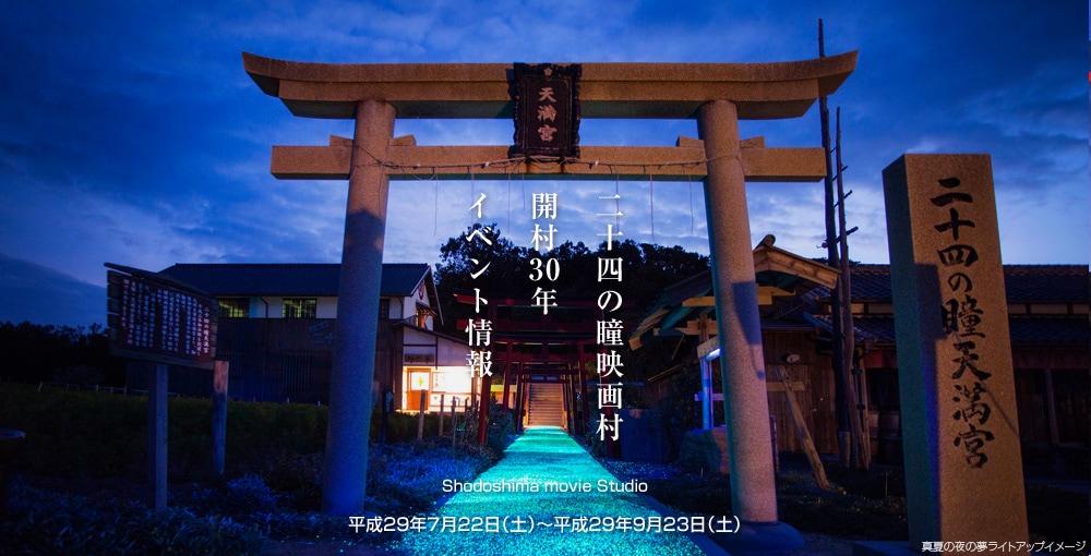 二十四の瞳映画村 開村30年 イベント情報