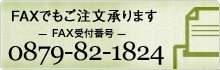 FAXでもご注文承ります。0879-82-1824