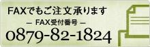 FAXでもご注文承ります。0879-82-1824