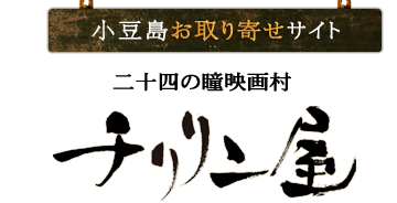 小豆島お取り寄せサイト 二十四の瞳映画村 チリリン屋