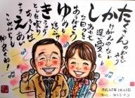 結婚記念日サンプル