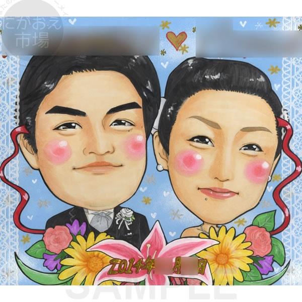 結婚記念日似顔絵