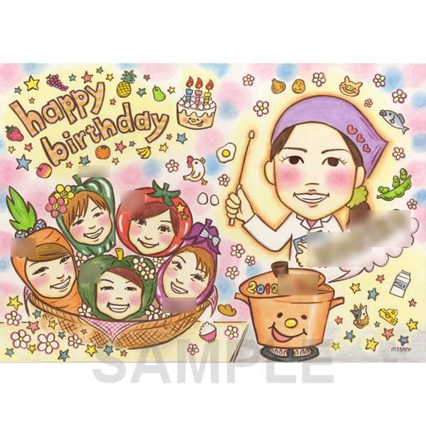 MISACOの誕生日似顔絵
