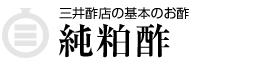 三井酢店の基本のお酢 純粕酢
