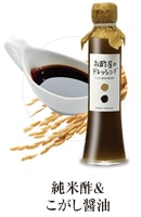 純米酢 & こがし醤油