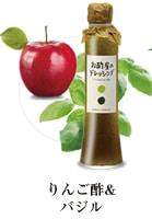 りんご酢 & バジル