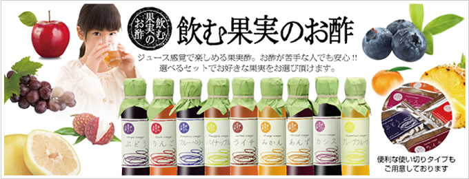 飲む果実のお酢