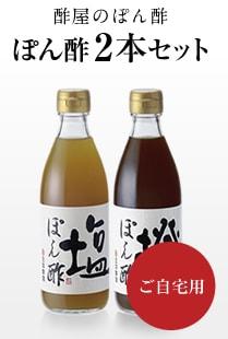 酢屋のぽん酢 ぽん酢2本セット