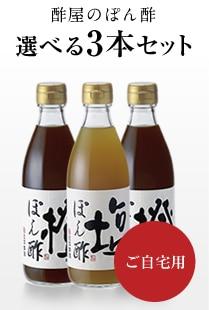 酢屋のぽん酢 ぽん酢3本セット