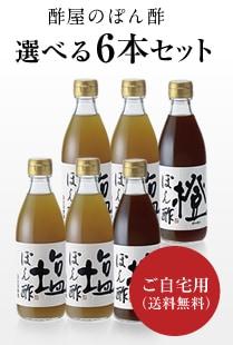 酢屋のぽん酢 ぽん酢6本セット