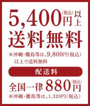 送料 全国一律880円 5,400円(税別)以上お買い上げで送料無料※一部地域は除く