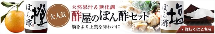 天然果汁&無化調 お酢屋のポン酢セット