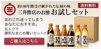 三井酢店のお酢 お試しセット