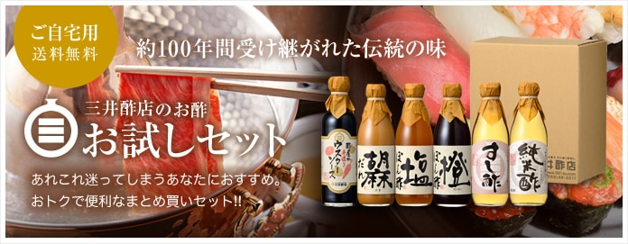 三井酢店のお酢お試しセット