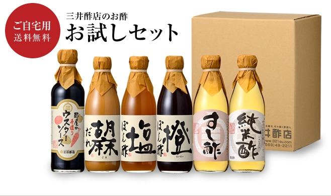 三井酢店のお試しセット