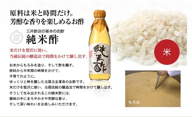 原料は米と時間だけ。芳醇な香りを楽しめるお酢 純米酢