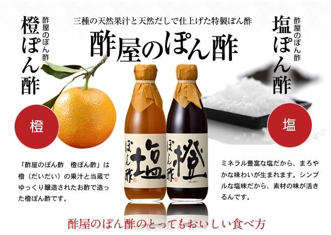 三種の天然果汁と天然だしで仕上げた特製ぽん酢