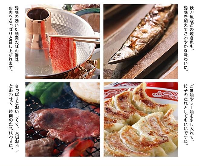 酢屋のぽん酢のとってもおいしい食べ方 酸味の効いた頭像のぽん酢は、お肉もさっぱりと召し上がれます。秋刀魚などの焼き魚も、酸味を加えてさわやかな味わいに。さっぱりとおいしくて、大根おろしとあわせて、焼肉のたれ代わりに。ごま油やラー油を少し入れて、餃子のたれとしてもいいですね。