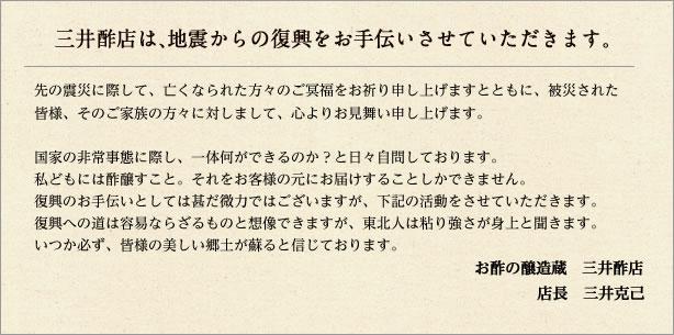 三井酢店は、地震からの復興をお手伝いさせていただきます。