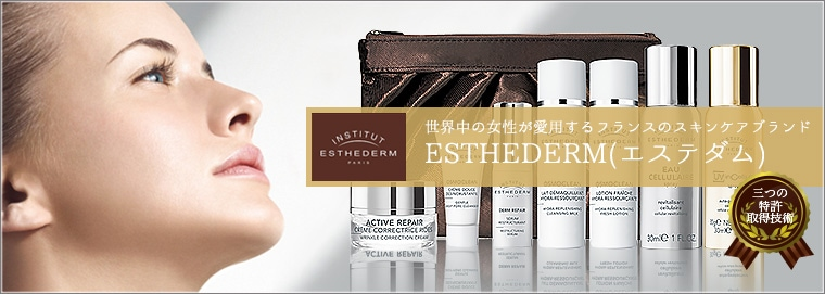 フランス高級ブランド化粧品 エステダム(ESTHEDERM)