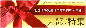 ギフト・プレゼント特集