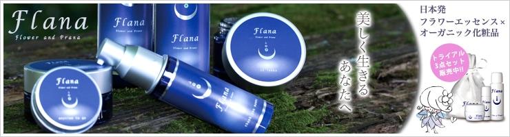 フラーナ植物性オーガニック化粧品