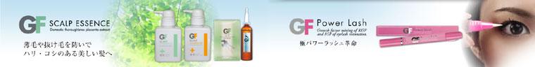 GFブランド。髪・地肌・まつ毛の育毛サポート