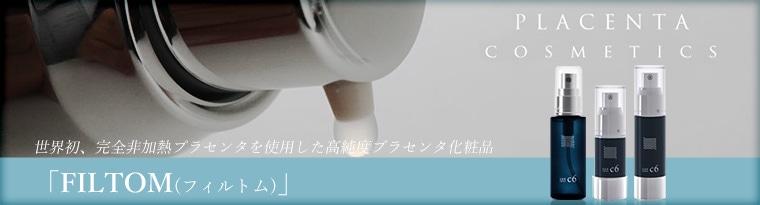 FILTOMは、世界初、完全非加熱プラセンタを使用した高純度プラセンタ化粧品