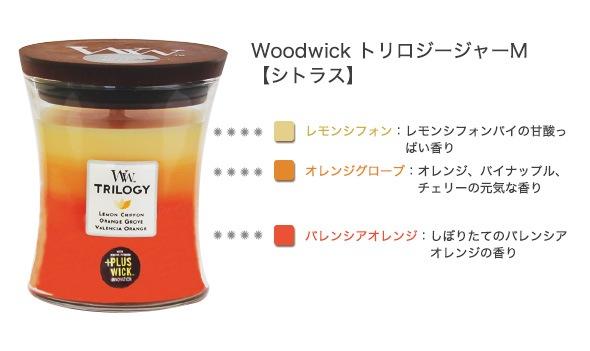 Woodwick トリロジーM シトラス