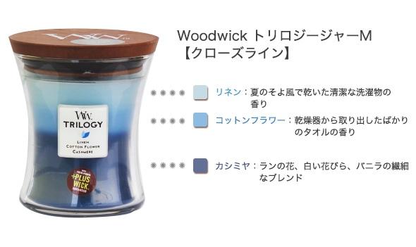 Woodwick トリロジーM クローズライン