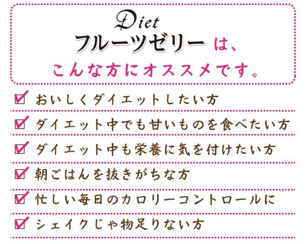 ダイエットフルーツゼリーは、こんな方にオススメです