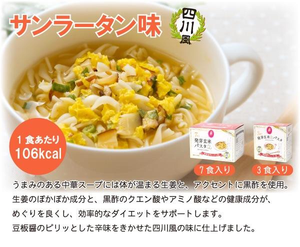 スリムトビラ発芽玄米パスタ 酸辣湯味の説明