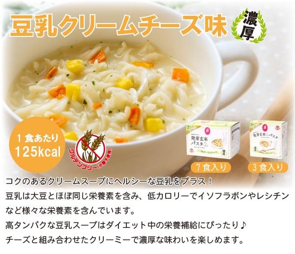 スリムトビラ発芽玄米パスタ 豆乳クリームチーズ味の説明
