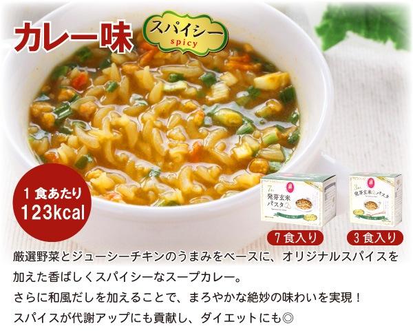 スリムトビラ発芽玄米パスタ カレー味の説明