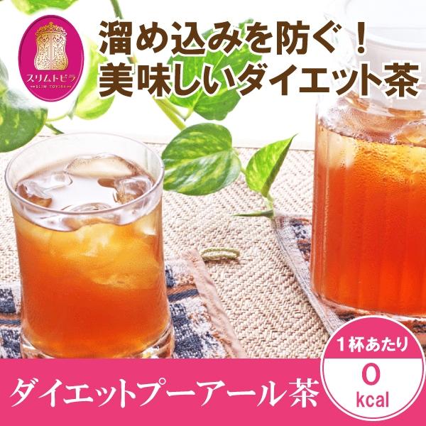 溜め込みを防ぐ!美味しいダイエット茶