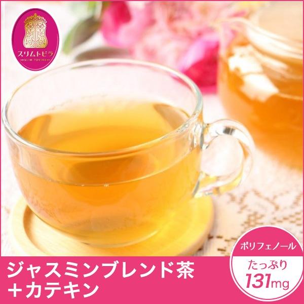 ポリフェノールたっぷりのダイエットジャスミン茶
