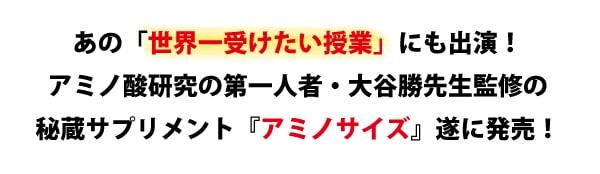 テレビにも出演した大谷勝先生監修の秘蔵サプリメントついに発売!