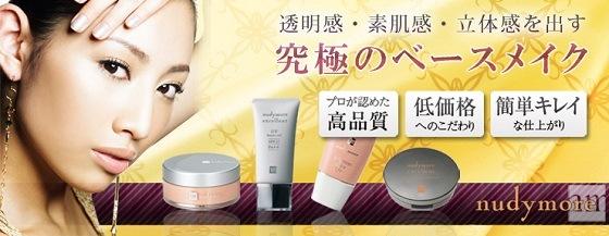 ヌーディモア、保湿・美容成分配合の明るさ、ツヤ、透明感を与える化粧下地