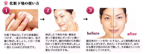 化粧下地の使い方