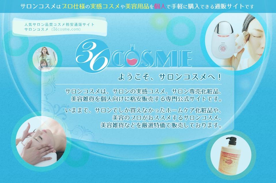 人気サロン品質コスメ格安通販サイト サロンコスメ(36cosme.com)