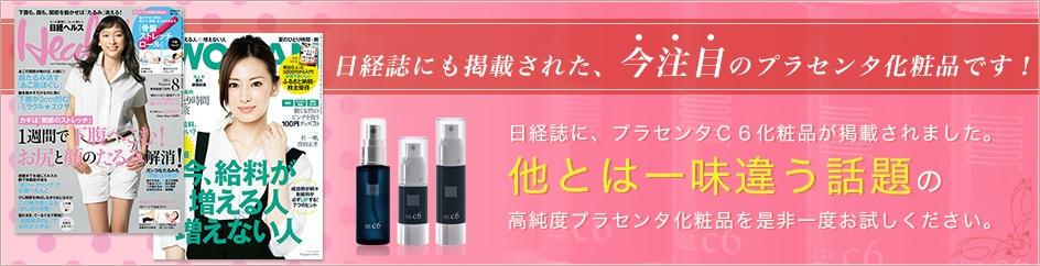フィルトムC6シリーズは日経誌にも掲載された、今注目のプラセンタ化粧品です