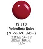 ISL10 リレントレス ルビー