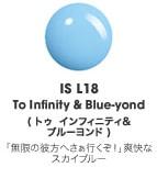 ISL18 トゥ インフィニティ&ブルーヨンド
